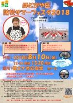 横浜市保土ヶ谷区の防災フェスタに感震ブレーカー震太郎を出展いたします