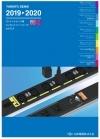 YAMATO DENKI 2018 19インチラック用 コンセントバーシリーズカタログ