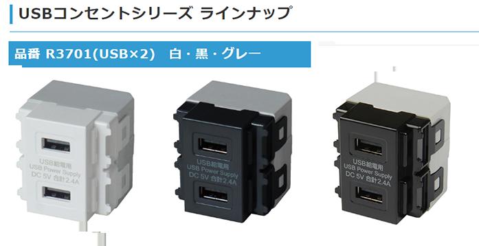 埋込USB給電用コンセントR3701に新色を追加しました