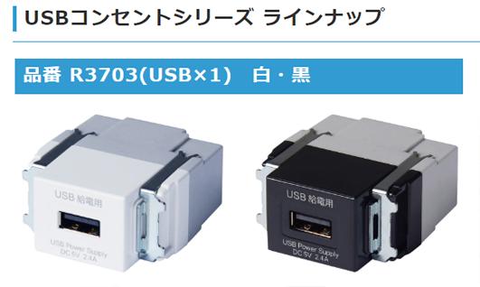 1Port高出力埋込USB給電用コンセントを発売いたしました
