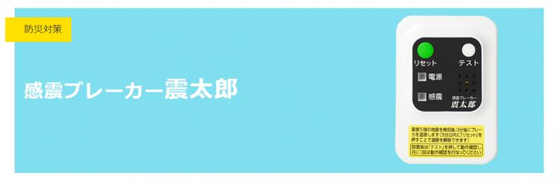 墨田区簡易型感震ブレーカーの交付事業に認定されました